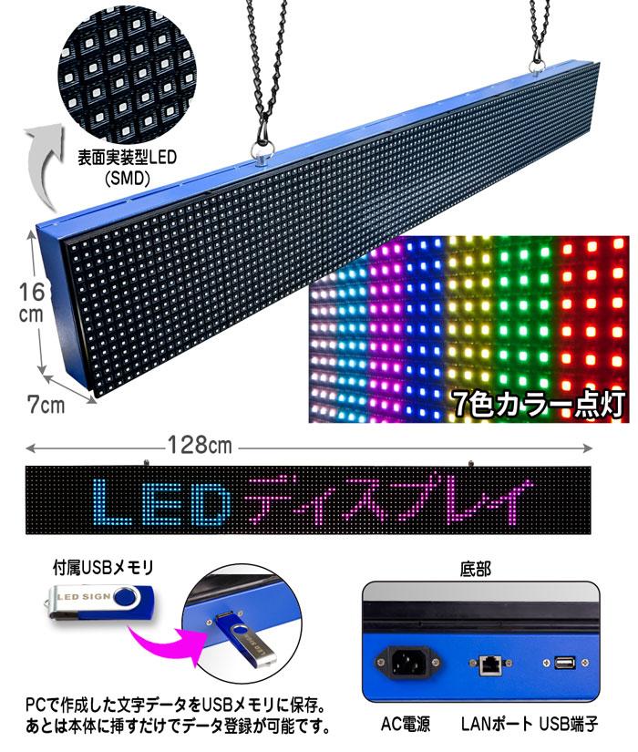 あの電光掲示板が安い!【LEDディスプレイ7カラー】128cm