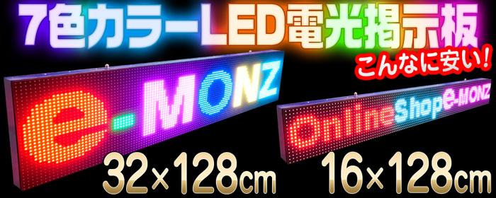 あの電光掲示板が安い!LEDディスプレイ シリーズ