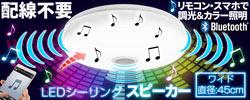 照明から音楽が!【LEDシーリングスピーカー】