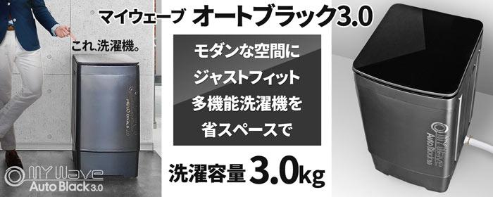 MyWAVE・オートブラック3.0
