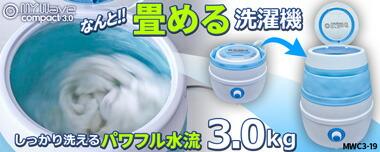 なんと!折り畳める小型洗濯機【マイウェーブ・コンパクト】3.0kg洗い