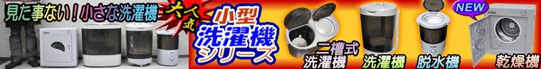 小型洗濯機シリーズ ポータブル洗濯機 二槽式洗濯機 脱水専用機 全自動洗濯機 豊富なラインナップ