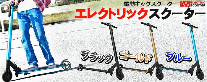 電動るキックボードが新しく3カラーになってお値段もよりお手軽な電動スクーターに!