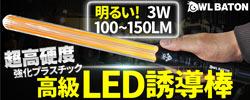 明るい!頑丈!高級LED誘導棒【Owl Baton】警棒のような武器にマルチファンクション