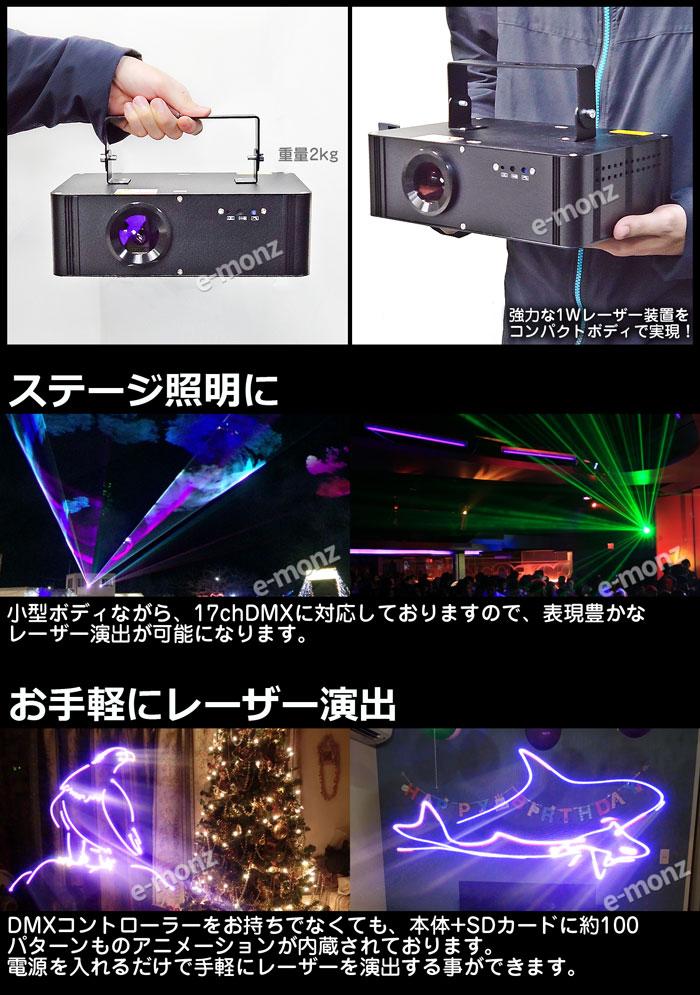 業務用レーザーライトSD1K-RGB
