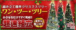 超速組立クリスマスツリー【ワン・ツー・ツリー】あっという間に完成!