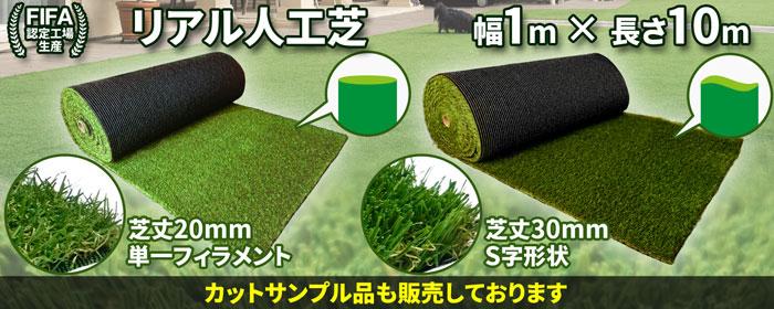 FIFA認定。世界のサッカー公式グラウンドでも使用のリアル人工芝が安い!