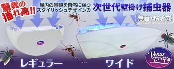 次世代 蚊取り器シリーズ