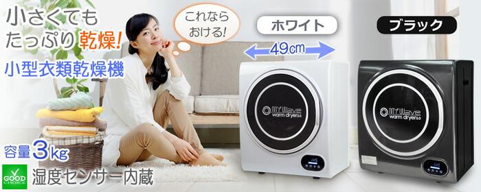 小型衣類乾燥機が新しくなった!乾燥容量は2倍以上!湿度センサーで温度と時間をコントロール
