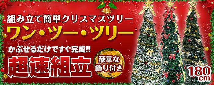 超速組立クリスマスツリー【ワン・ツー・ツリー】