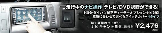 ナビキャントヨタ