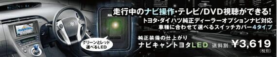 ナビキャントヨタLED