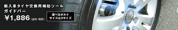 輸入車タイヤ交換用補助ツールガイドバー