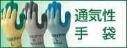 通気性手袋