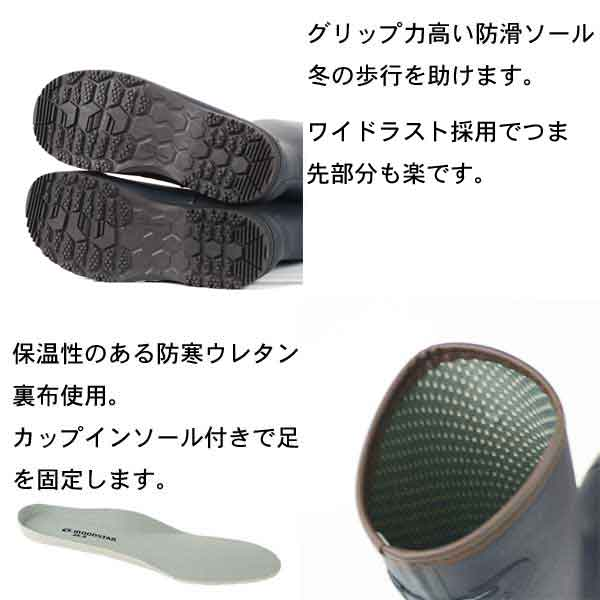 メンズ防寒長靴