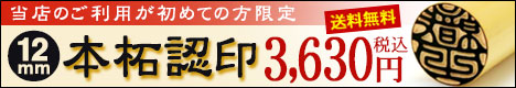 【お試し価格】薩摩本柘印鑑 12.0ミリ