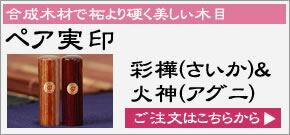 ペア実印セット【アグニ&サイカ】