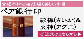 ペア銀行印セット【アグニ&サイカ】