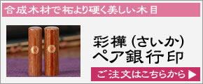 ペア銀行印セット【彩樺(さいか)】
