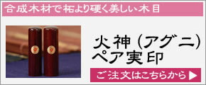ペア実印セット【火神(アグニ)】