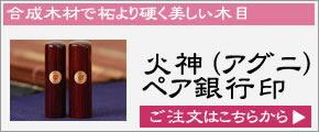 ペア銀行印セット【火神(アグニ)】