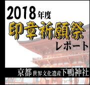 2018年度印章祈願祭