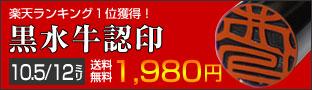 黒水牛印鑑 10.5/12ミリ