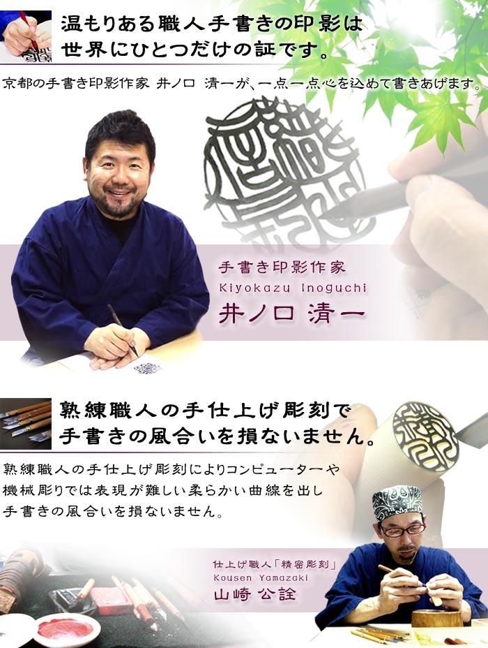 当店の印影作製担当は京印章制作士・井ノ口清一と精密彫刻の山崎公詮です