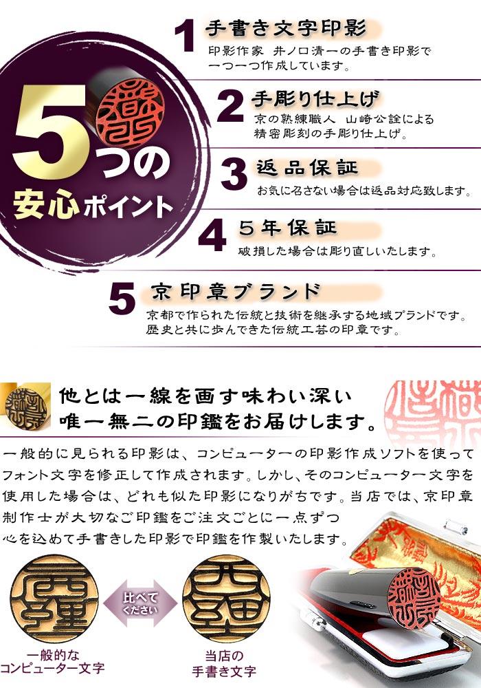 5つの安心ポイント