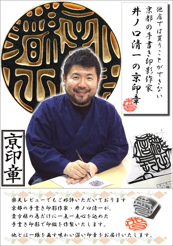 京都の印影作家・井ノ口清一の京印章