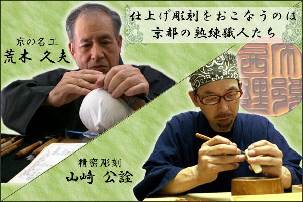 京都の熟練職人たちによる手彫り仕上げ