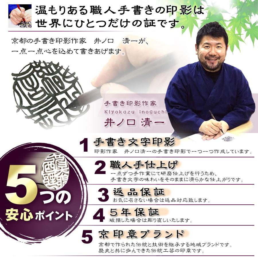 当店の印影作製担当は京印章制作士・井ノ口清一