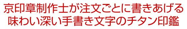 京印章制作士が注文ごとに書きあげる味わい深い手書き文字のチタン印鑑
