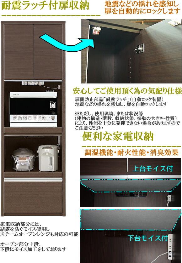 食器棚 引き戸 幅65cm ハイタイプ レンジボード 地震対策の扉 耐震ラッチ付 モイス使用レンジ台