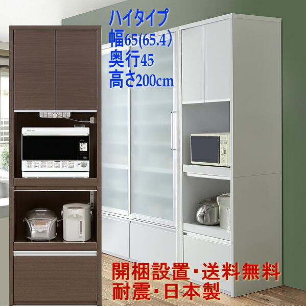 食器棚 引き戸 幅65cm レンジボード 地震対策の扉 耐震ラッチ付レンジ台