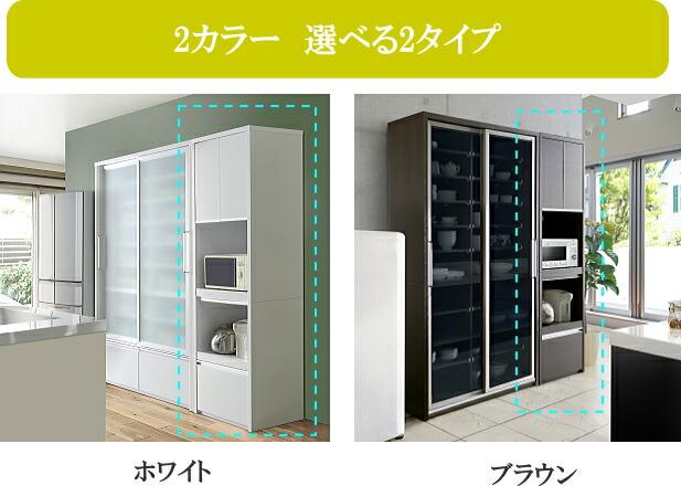 食器棚 引き戸 幅65cm ハイタイプ レンジボードホワイト ブラウンカラー レンジ台