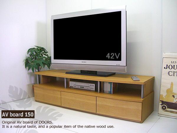 アクタス、カッシーナテイストのテレビボード/スタイリッシュ北欧スタイル/150ナチュラル