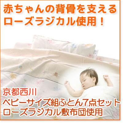 京都西川 ベビーサイズ組ふとん7点セット(ローズラジカル敷布団使用)(日本製)