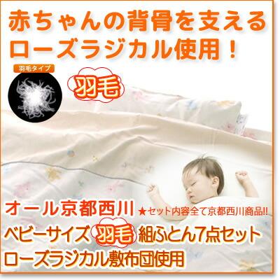 京都西川 ベビーサイズ羽毛組ふとん7点セット(ローズラジカル敷布団使用)(日本製)