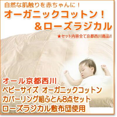 京都西川 オーガニックコットンベビーサイズ組ふとん8点セット(ローズラジカル敷布団使用)(日本製)