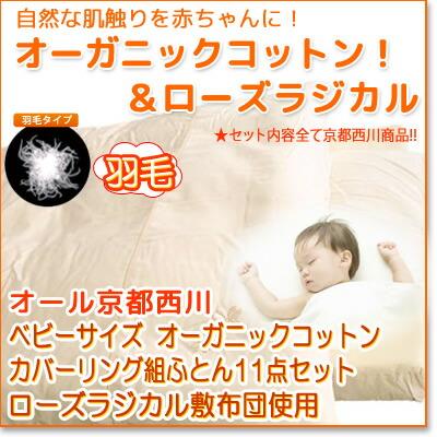 京都西川ベビーオーガニックコットンカバーリング羽毛組ふとん11点セット(ローズラジカル敷布団使用)(日本製)