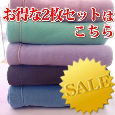 ポーラテック毛布シングル×2