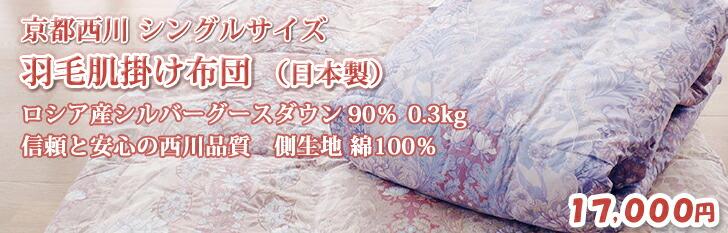 京都西川 シングルサイズ 日本製 羽毛肌掛け布団