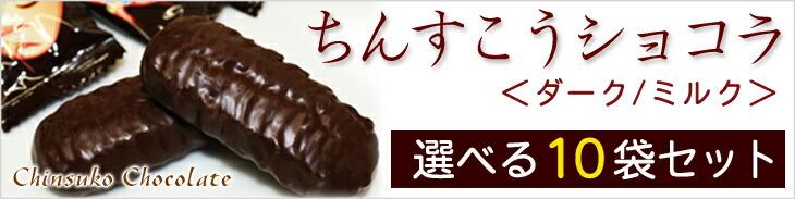 選べる!ちんすこうショコラ10袋セット