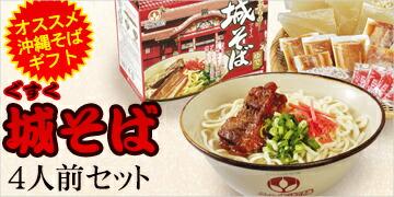 城そば4人前(沖縄そば)