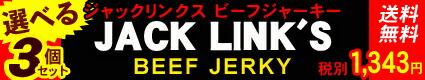 ジャックリンクス選べる3個セット