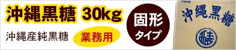 沖縄黒糖30kg(固形タイプ)