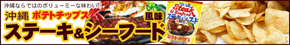 ステーキ&シーフード風味ポテトチップス