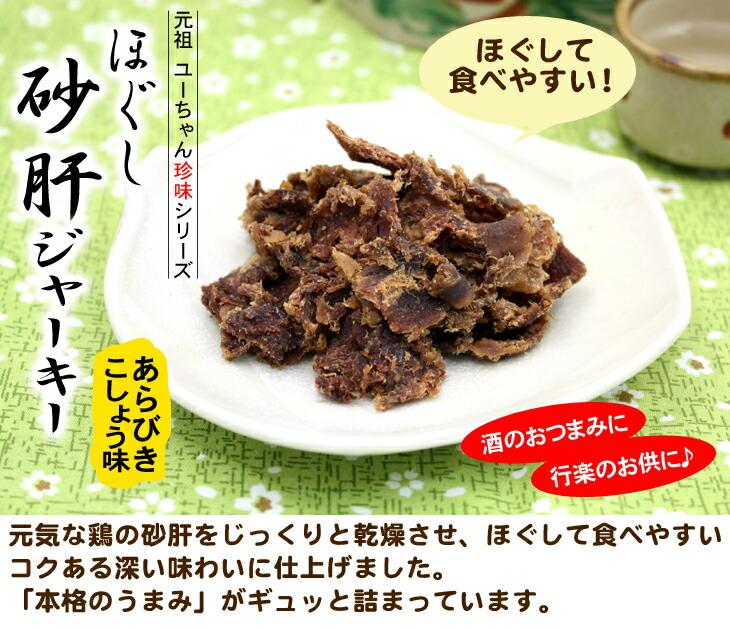 ほぐし砂肝ジャーキー(あらびきコショウ味)