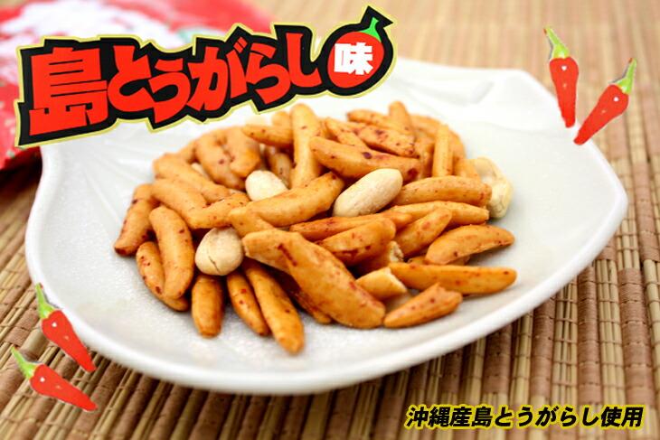 沖縄限定!亀田の柿の種(島とうがらし味)